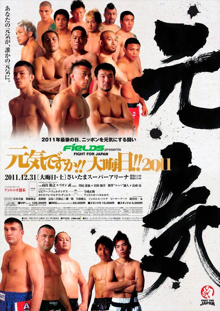 020_fight_for_japan_genki_desu_ka_omisoko_2011
