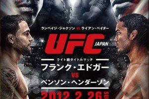 UFC 144: Edgar vs. Henderson Fight Night Bonuses